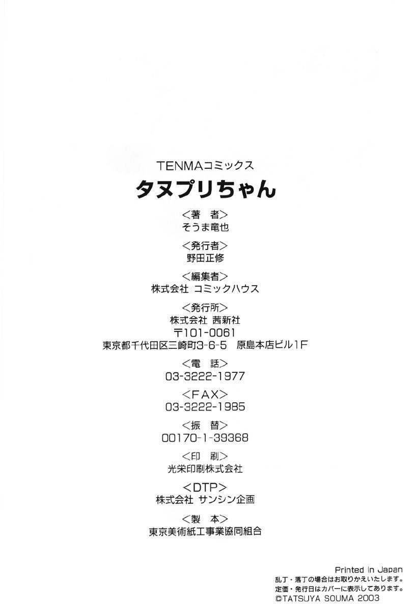 Tanupuri-chan Vol.1 166