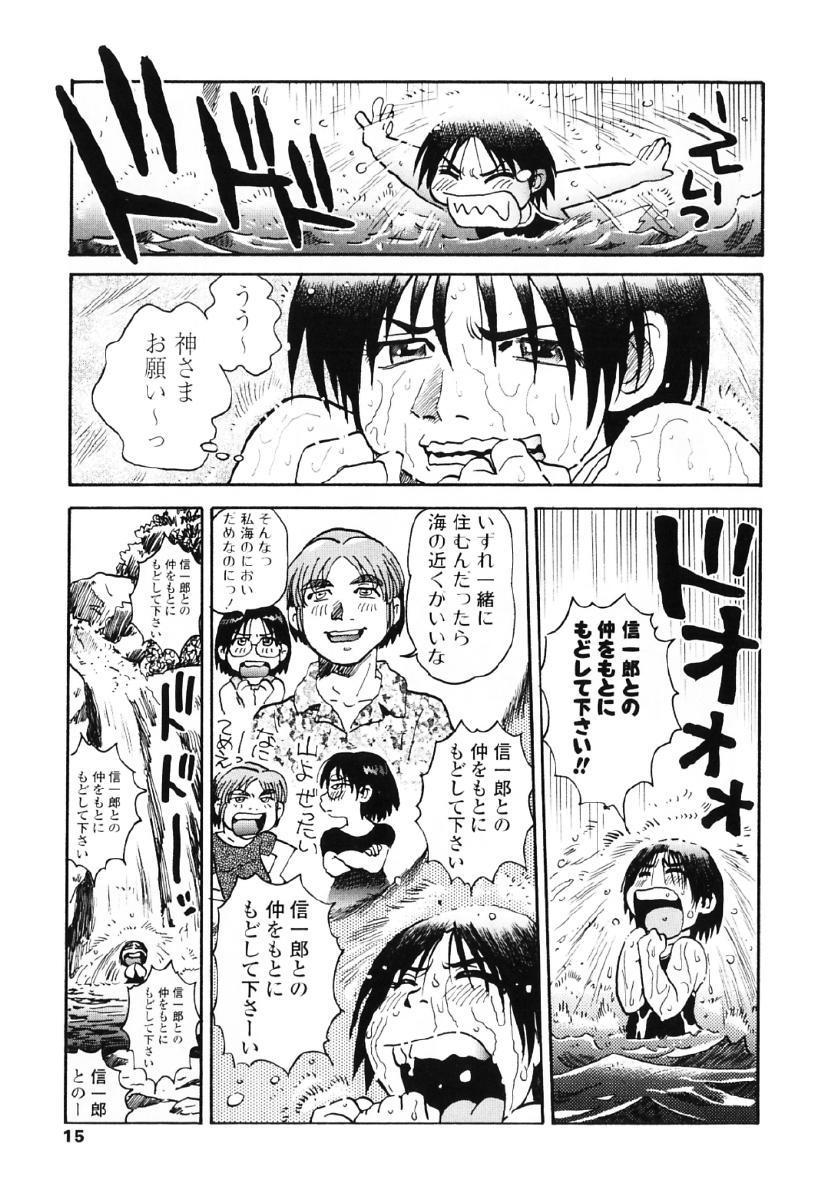 Tanupuri-chan Vol.1 17