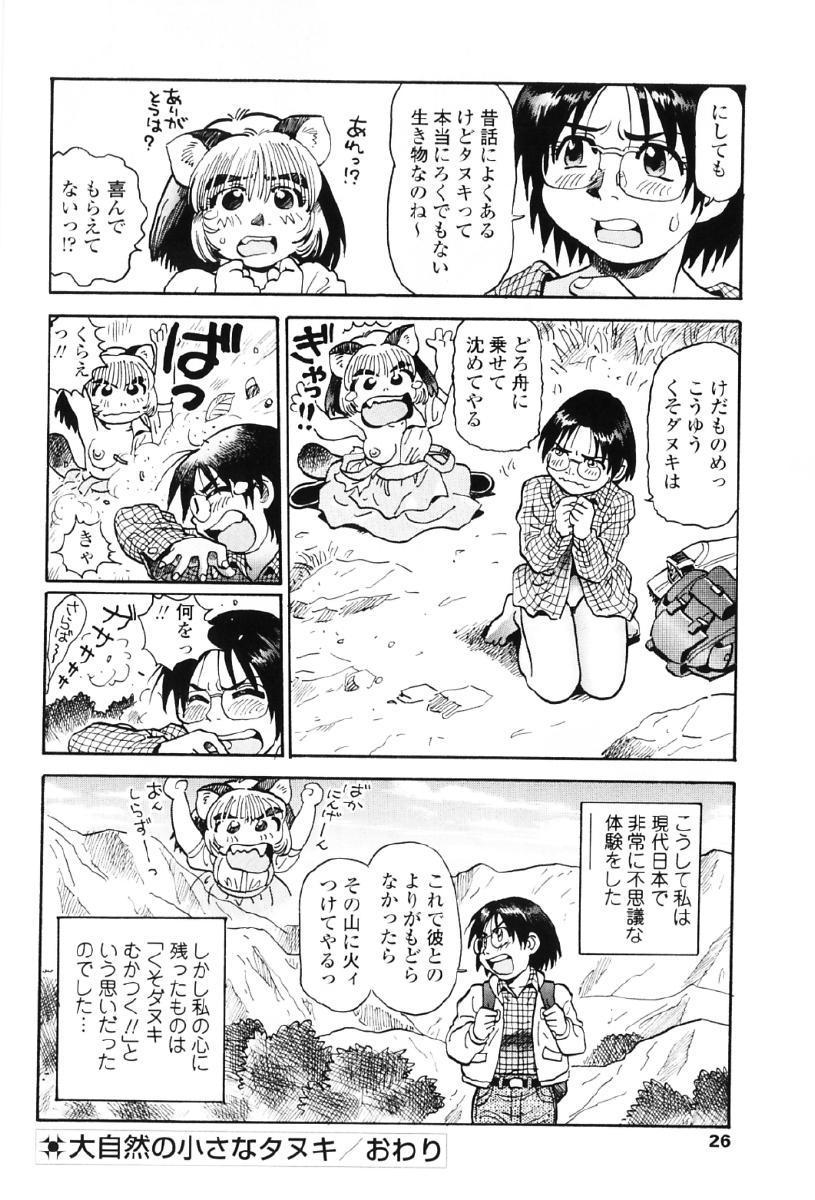 Tanupuri-chan Vol.1 28