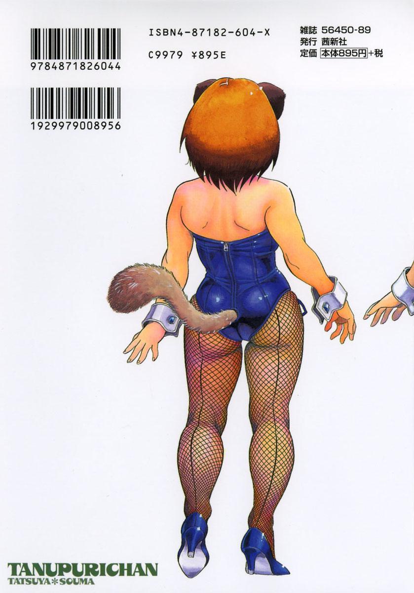 Tanupuri-chan Vol.1 2