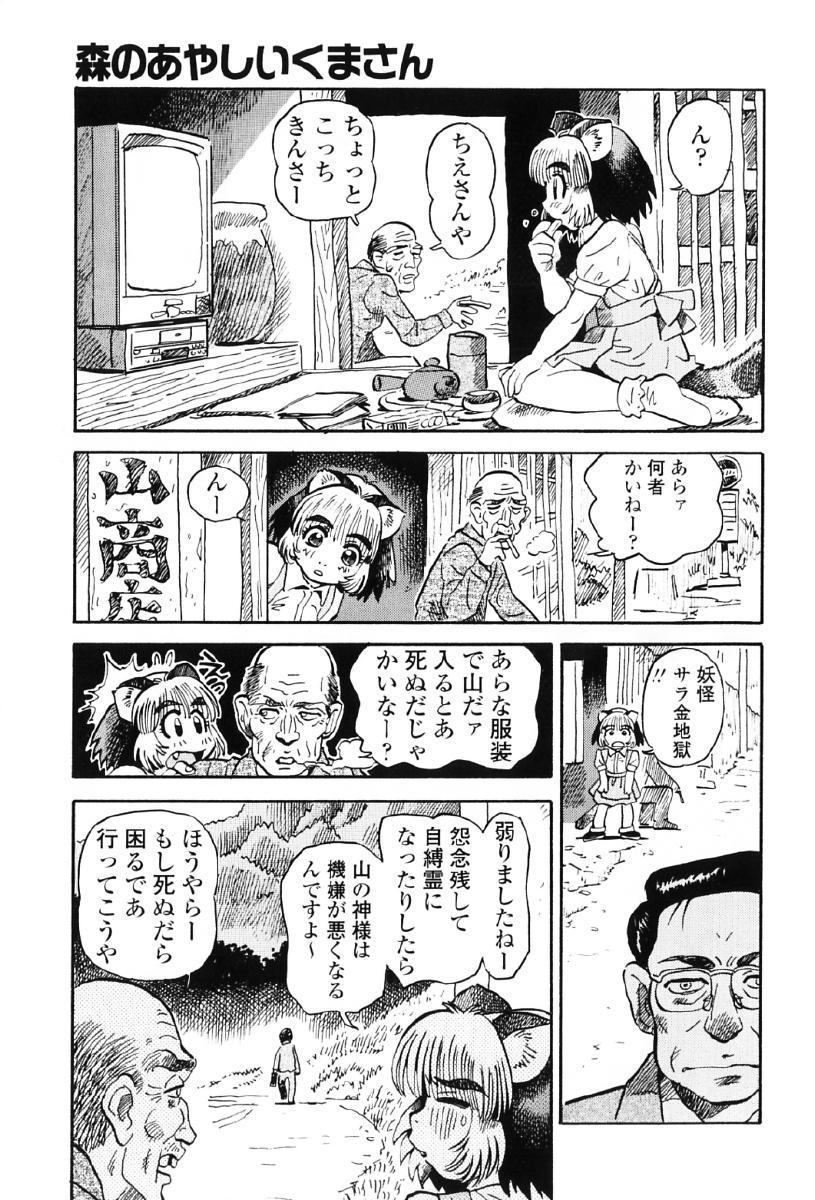 Tanupuri-chan Vol.1 31