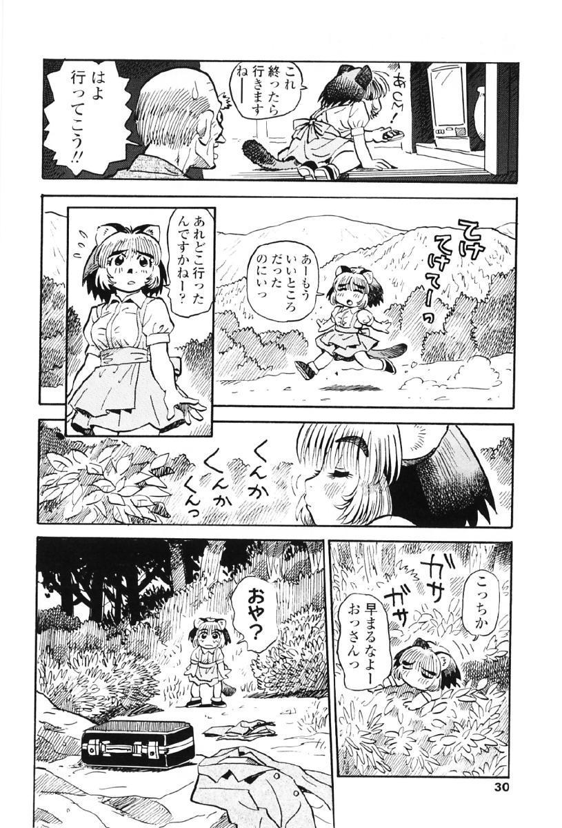 Tanupuri-chan Vol.1 32