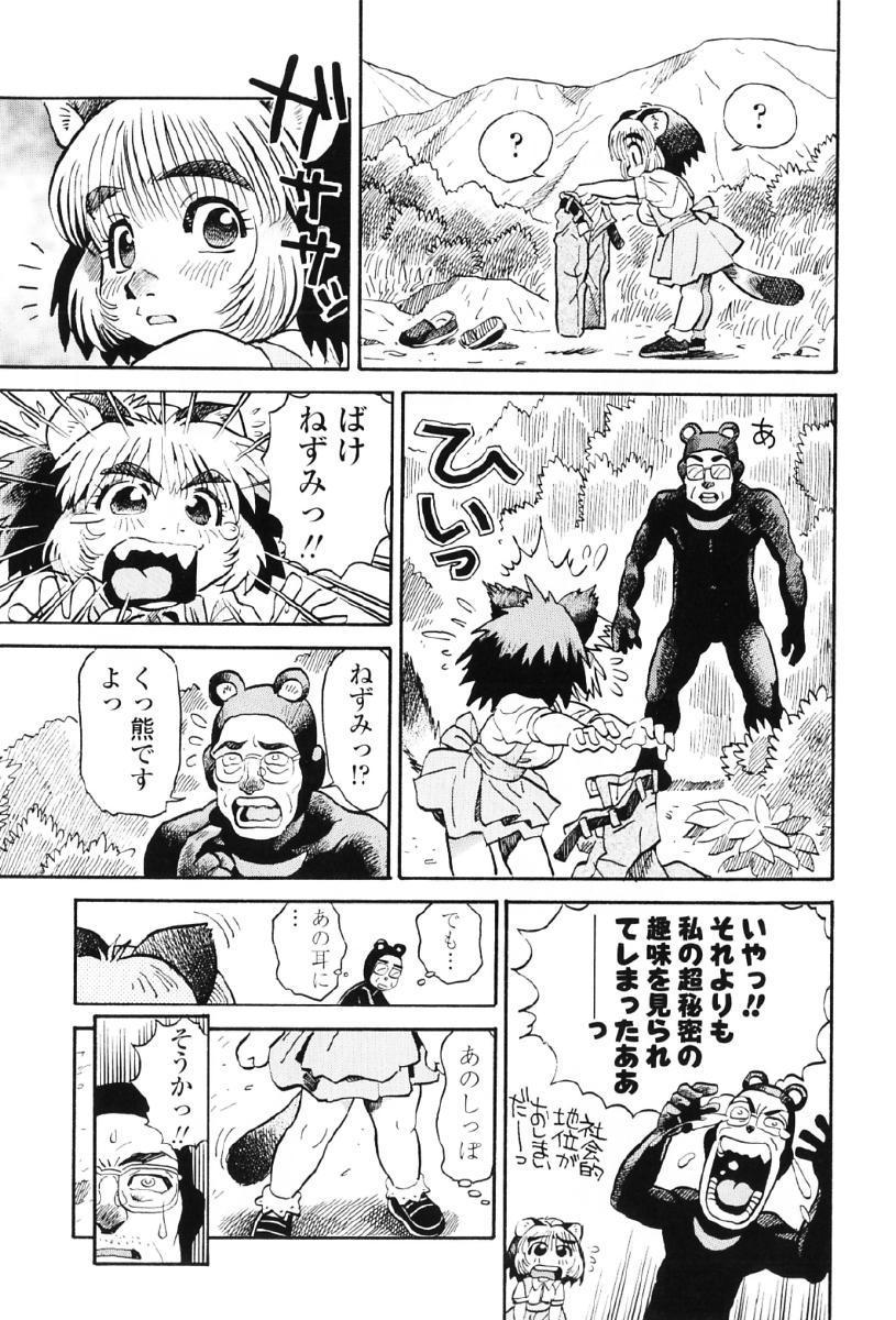 Tanupuri-chan Vol.1 33