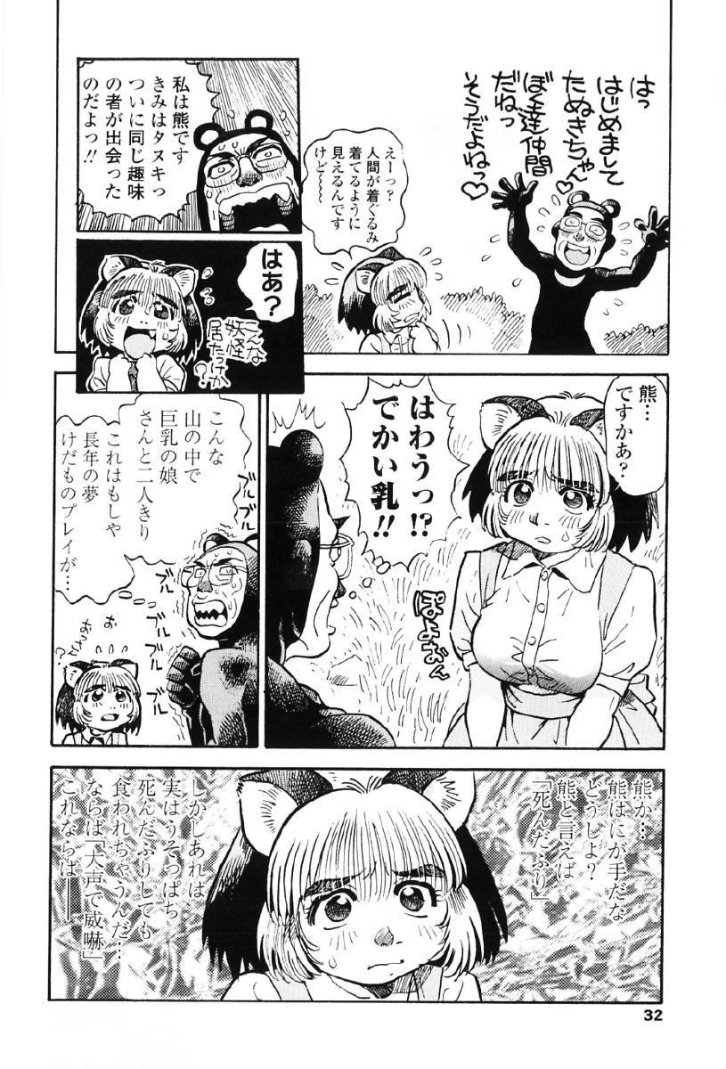 Tanupuri-chan Vol.1 34