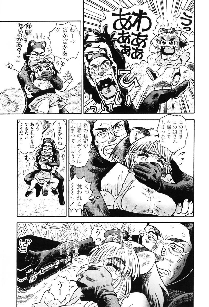 Tanupuri-chan Vol.1 35