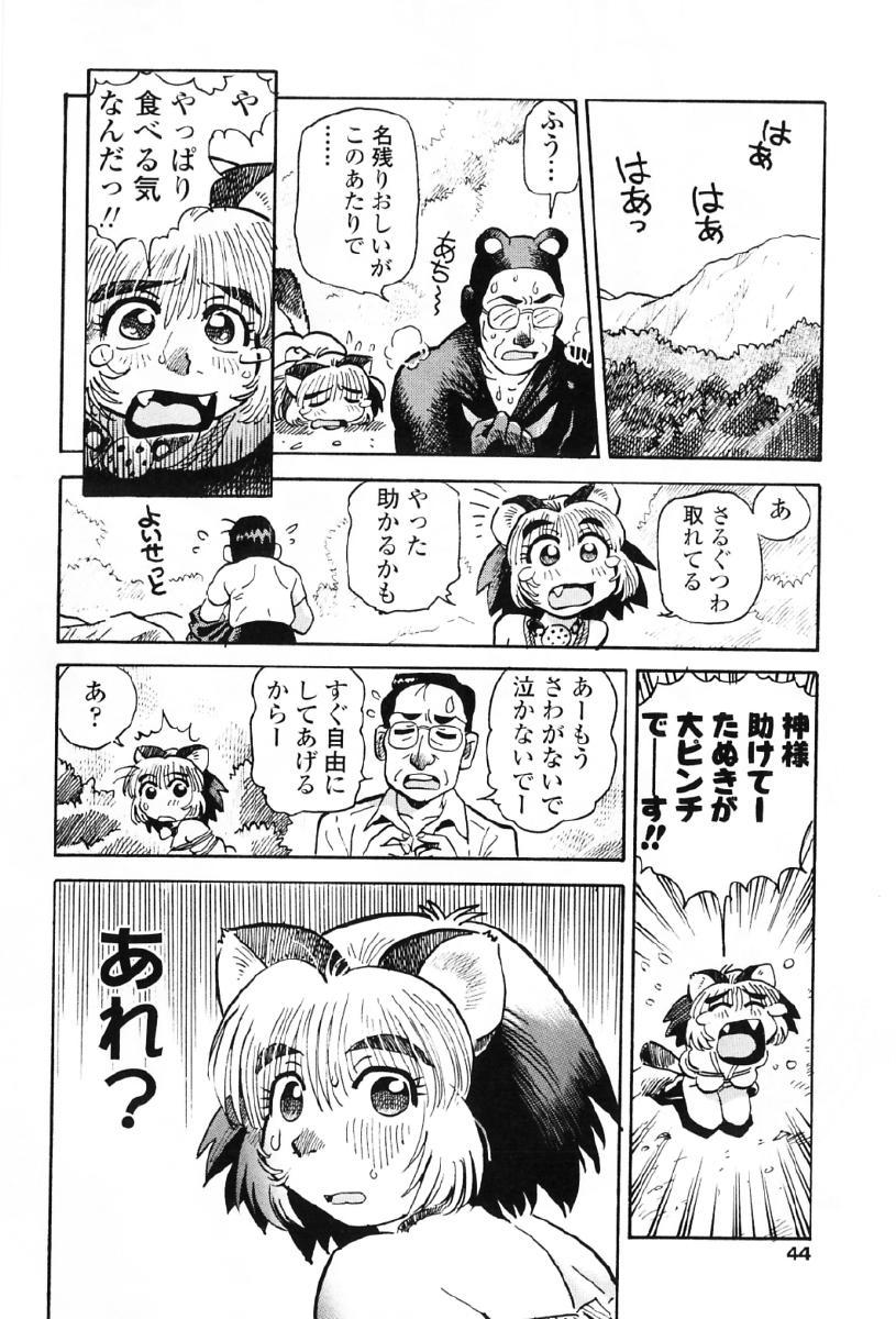 Tanupuri-chan Vol.1 46