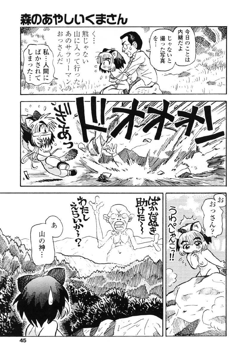 Tanupuri-chan Vol.1 47