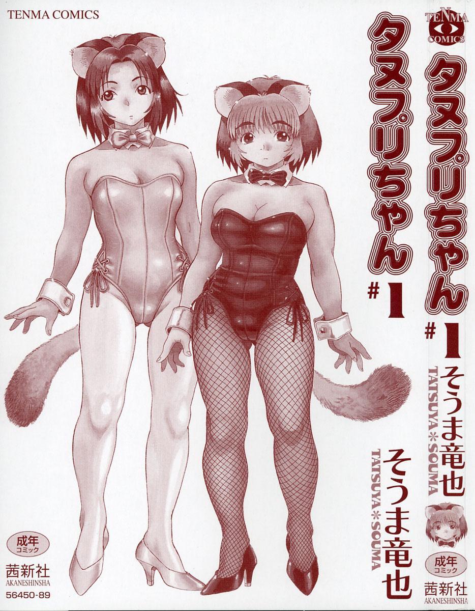 Tanupuri-chan Vol.1 4