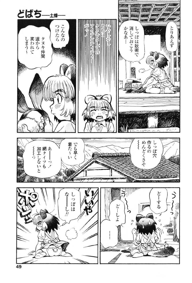Tanupuri-chan Vol.1 51
