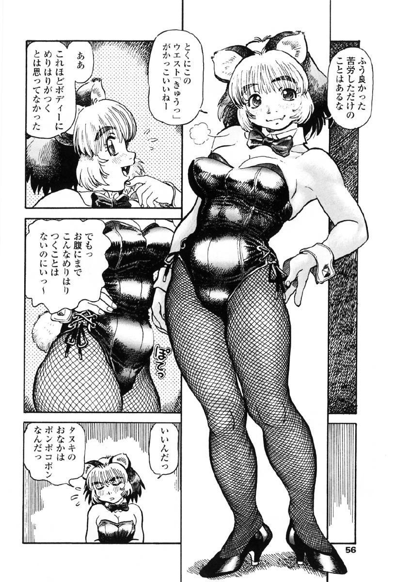 Tanupuri-chan Vol.1 58