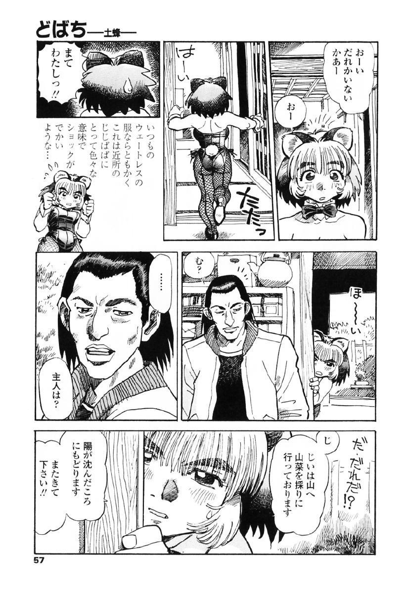 Tanupuri-chan Vol.1 59