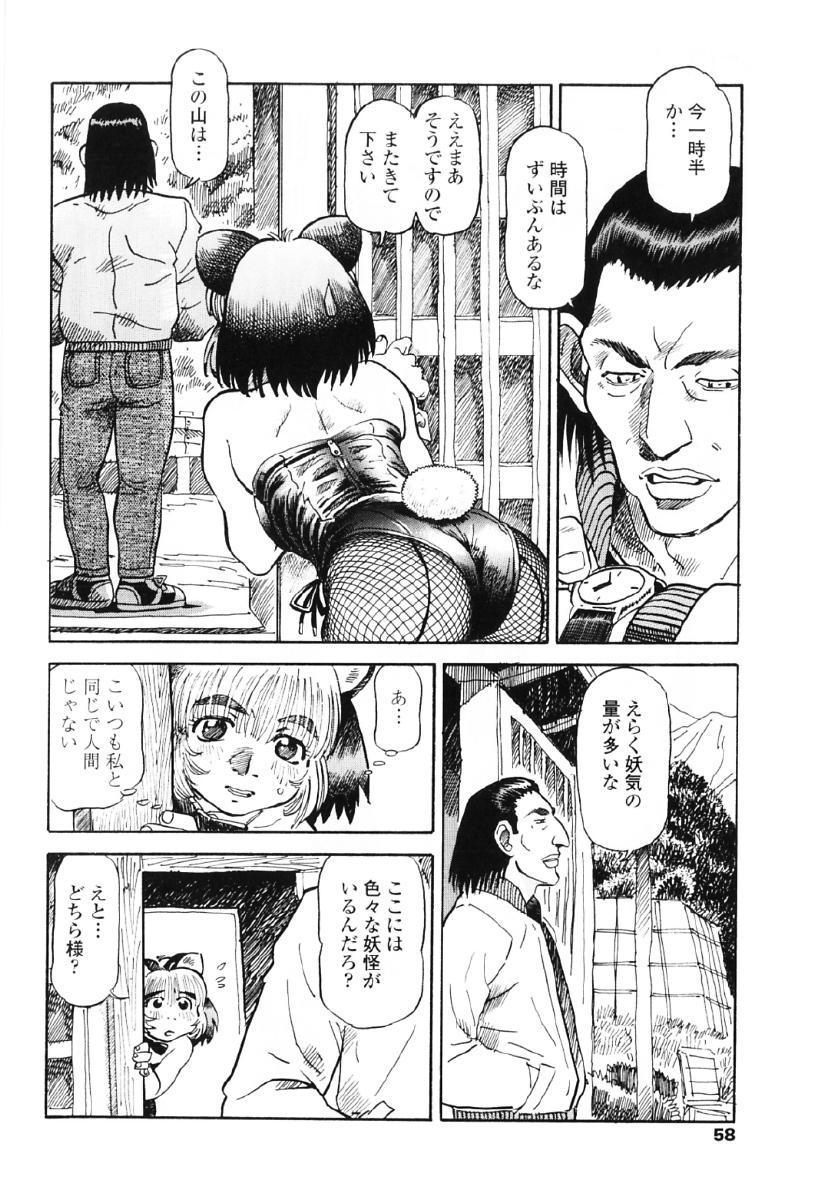 Tanupuri-chan Vol.1 60