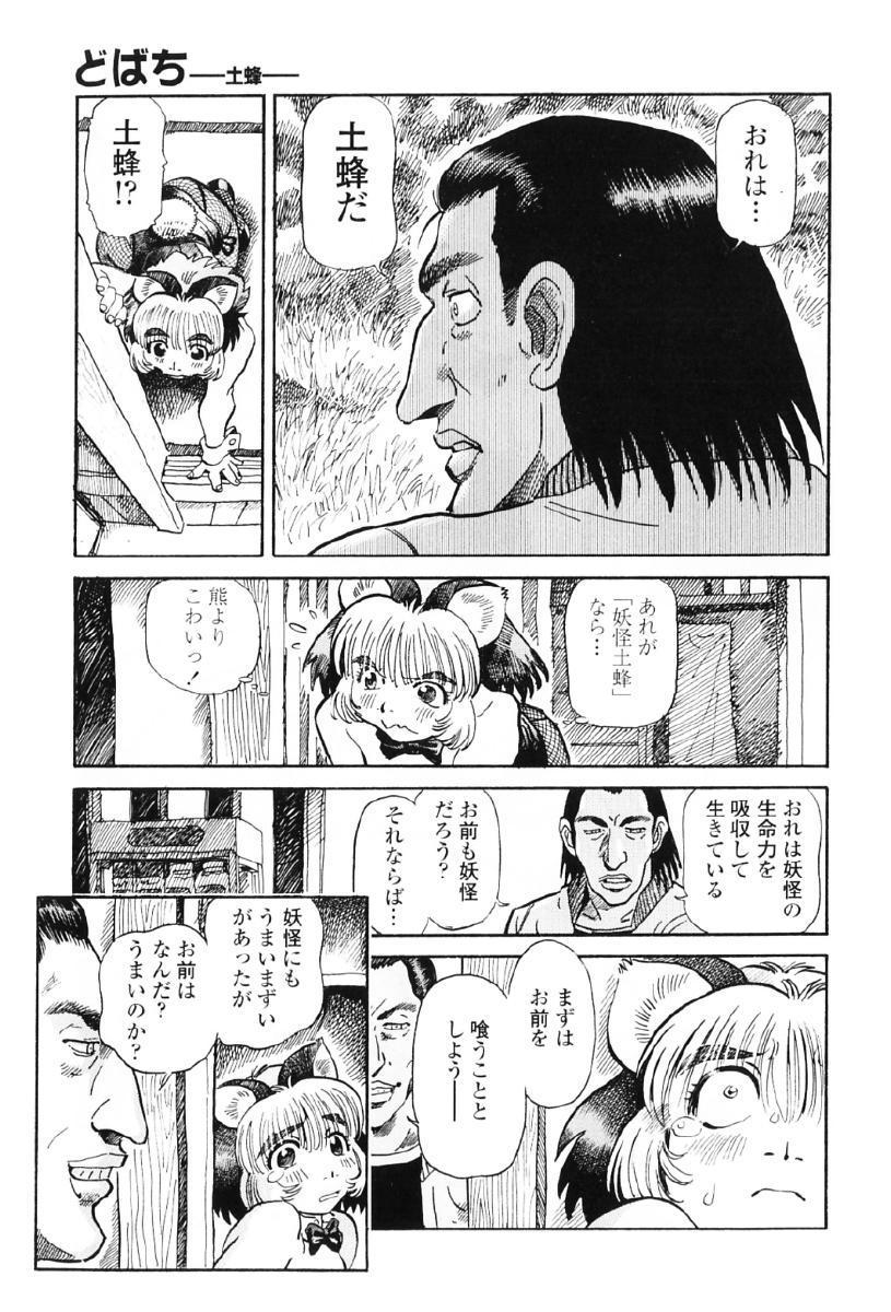 Tanupuri-chan Vol.1 61
