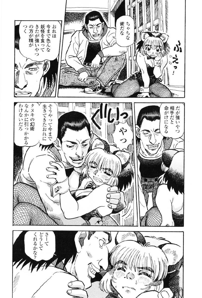 Tanupuri-chan Vol.1 66