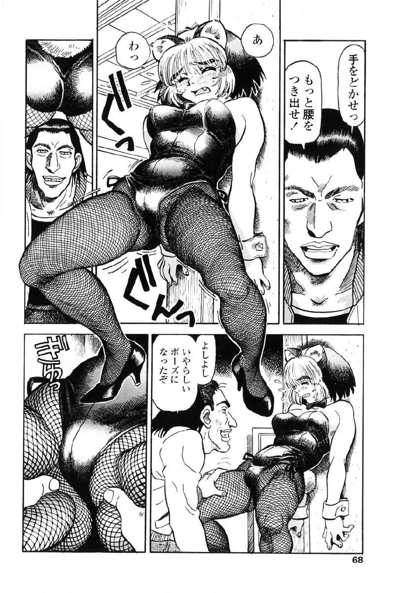 Tanupuri-chan Vol.1 70