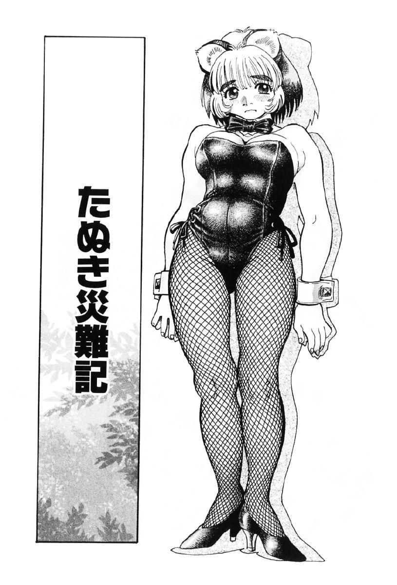 Tanupuri-chan Vol.1 73