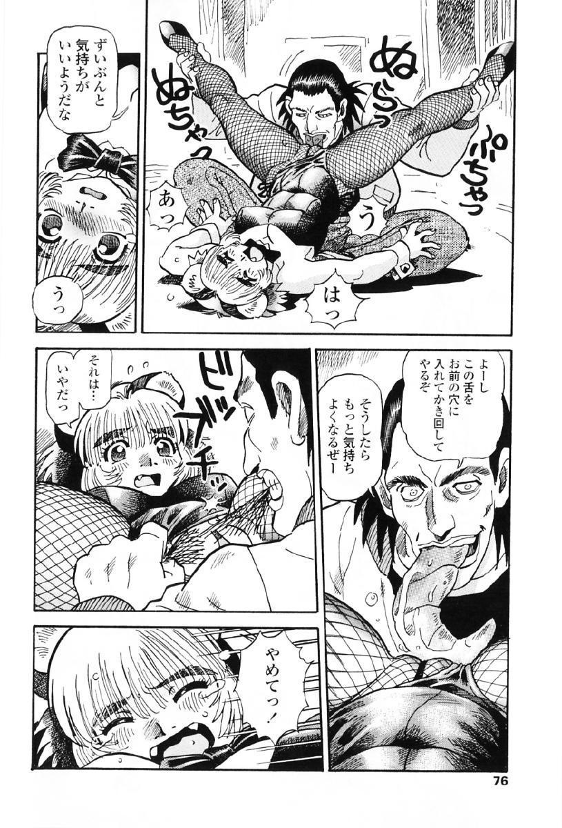 Tanupuri-chan Vol.1 78