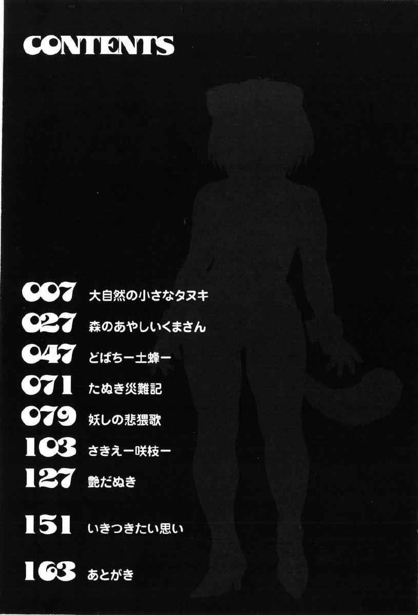 Tanupuri-chan Vol.1 8