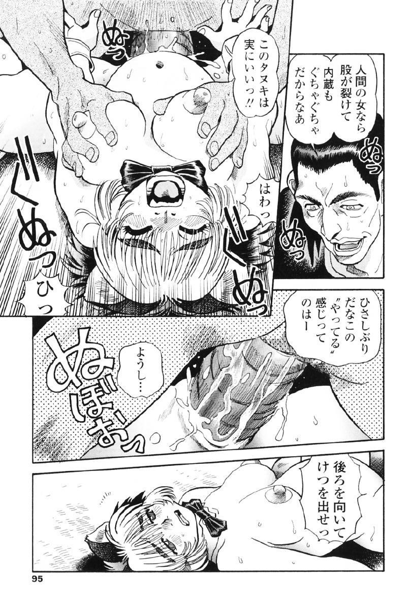 Tanupuri-chan Vol.1 97