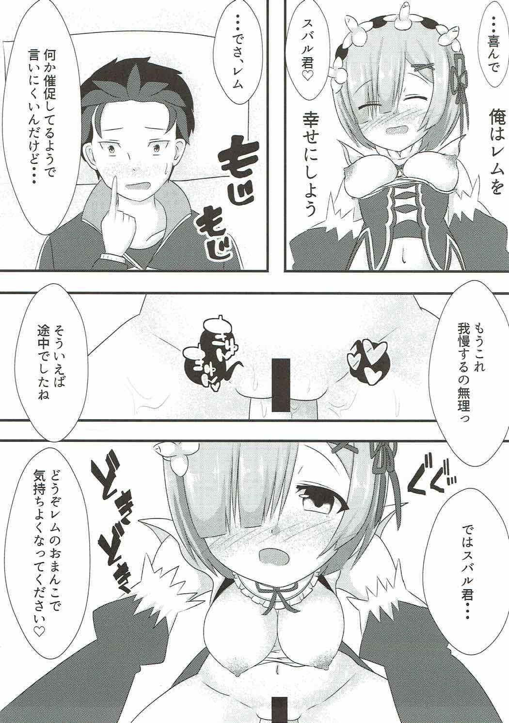 Subaru-kun wa Rem ga Nagusamete Agemasu 15