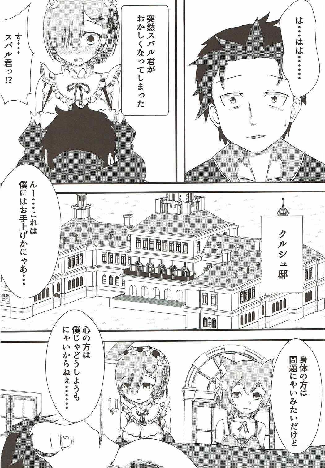 Subaru-kun wa Rem ga Nagusamete Agemasu 2