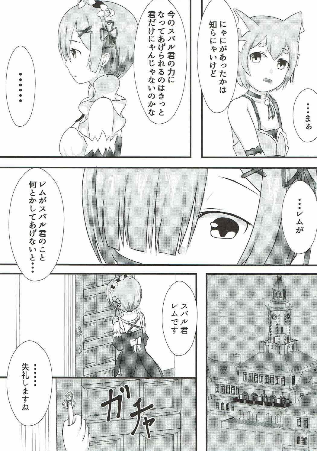 Subaru-kun wa Rem ga Nagusamete Agemasu 3