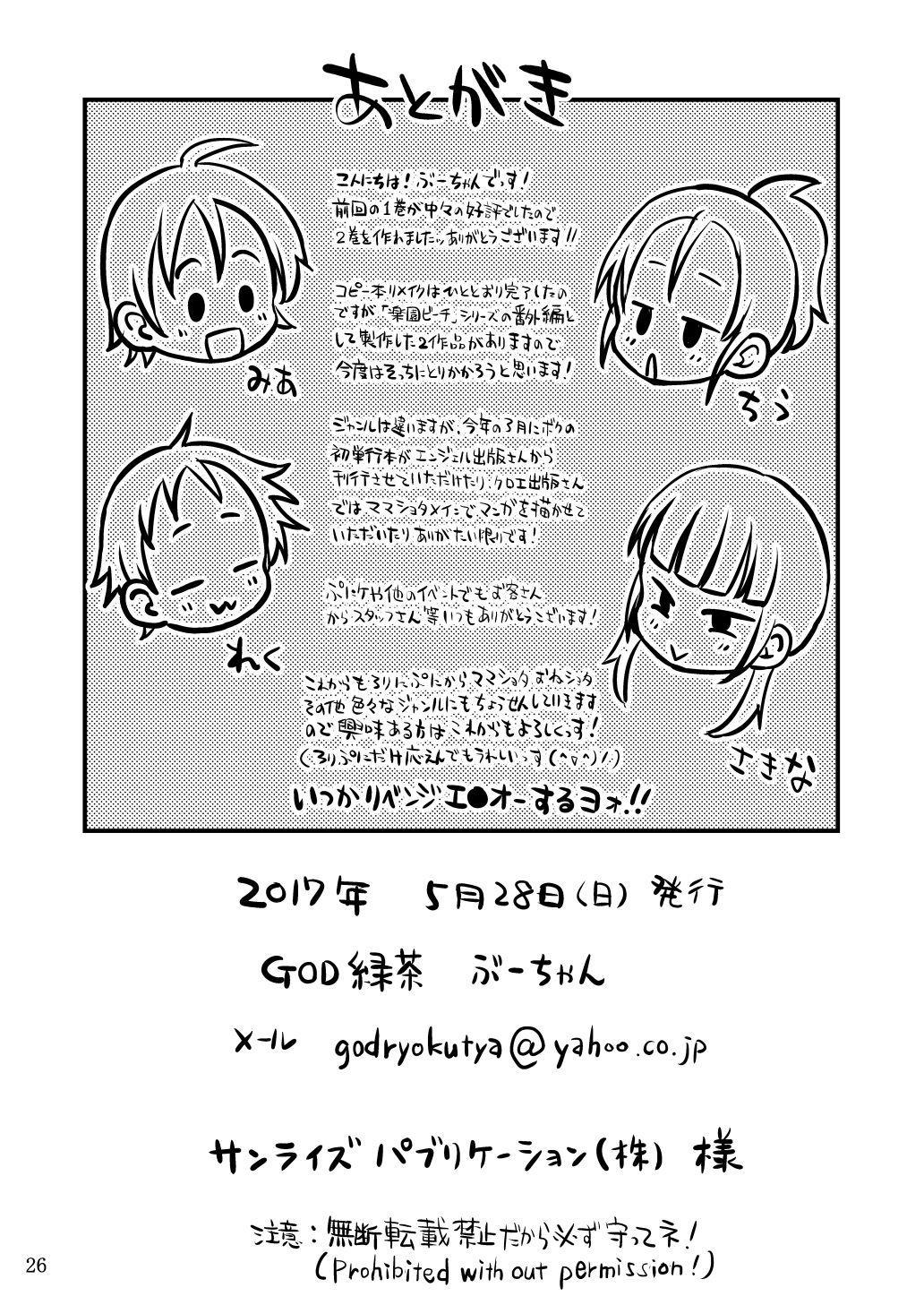 Chiisana Rakuen Beach 2 24