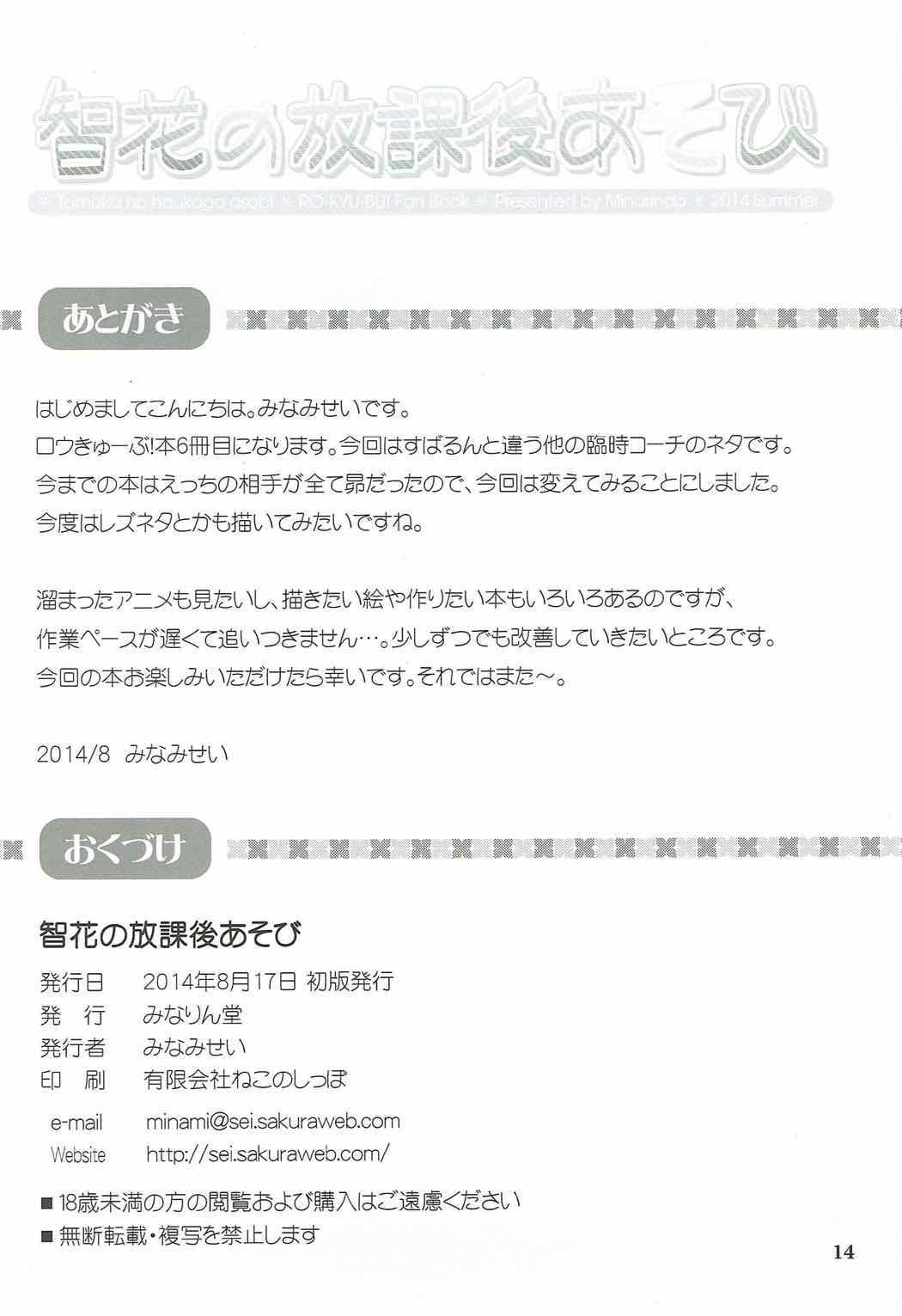 Tomoka no Houkago Asobi 12