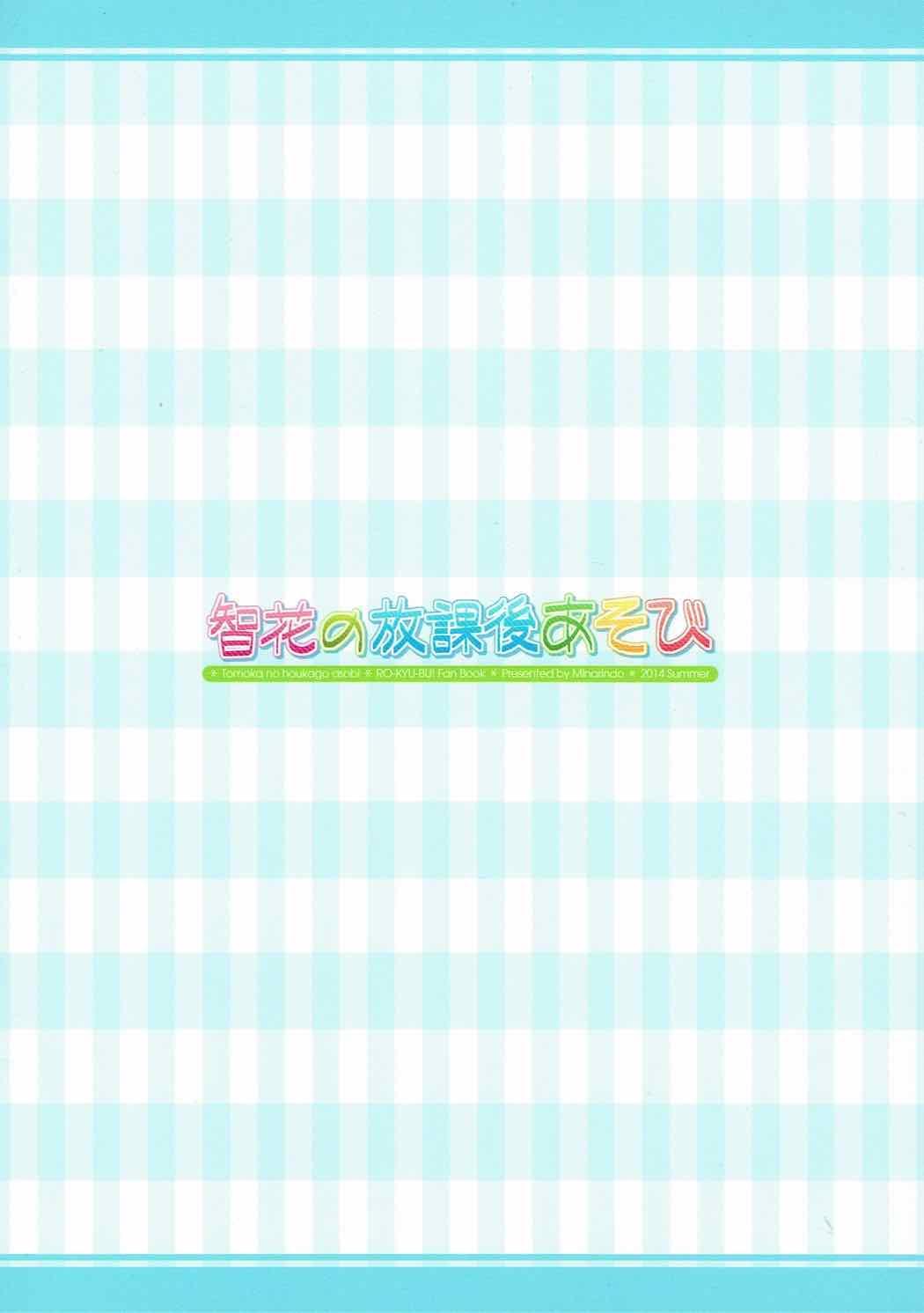 Tomoka no Houkago Asobi 13