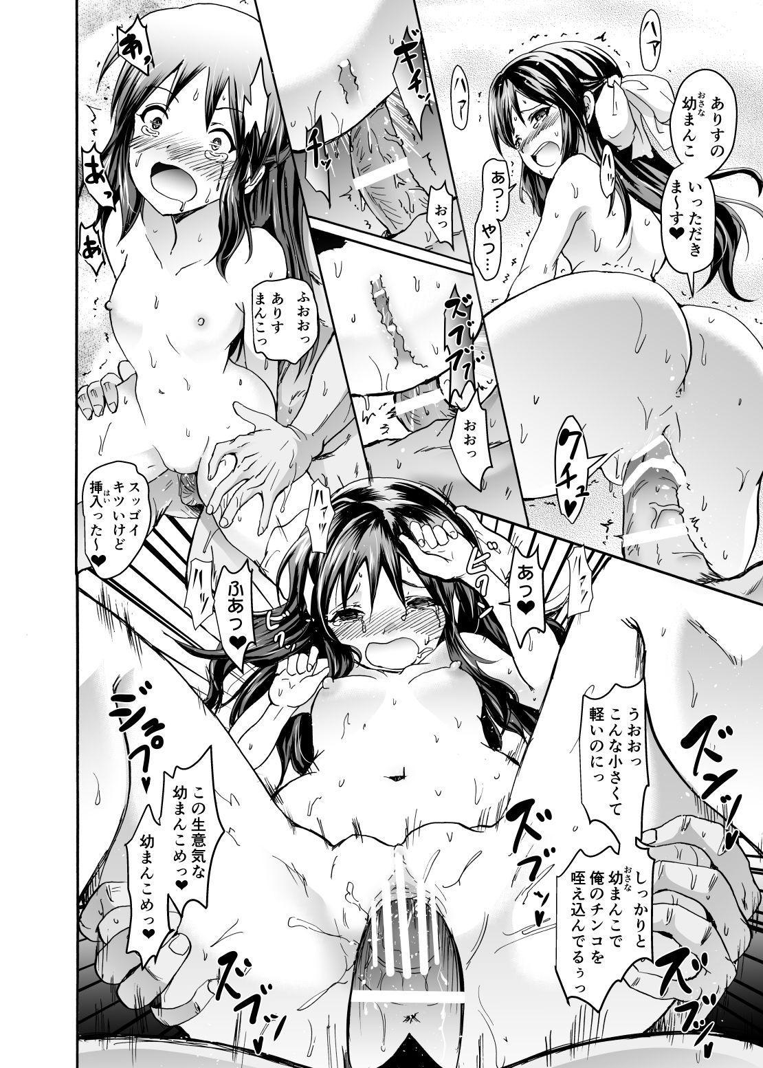 "Project ""Settai Ryokou"" Krone de Rin-chan Now! 18"