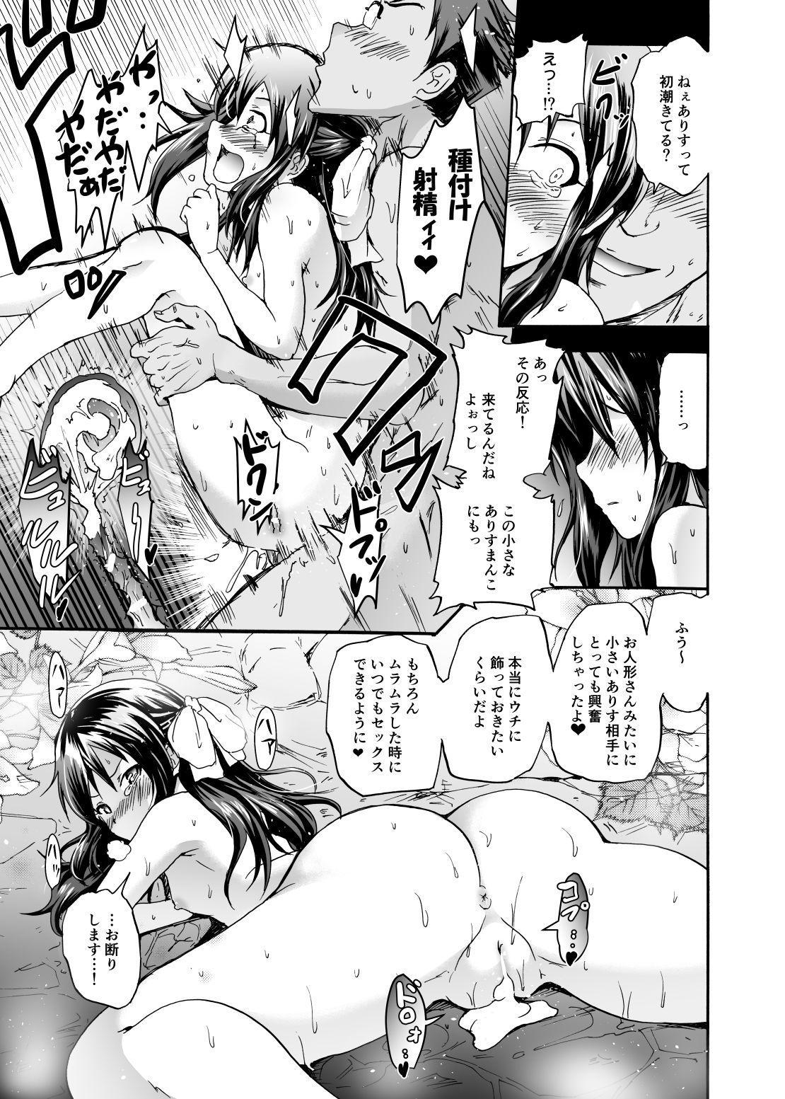 "Project ""Settai Ryokou"" Krone de Rin-chan Now! 19"