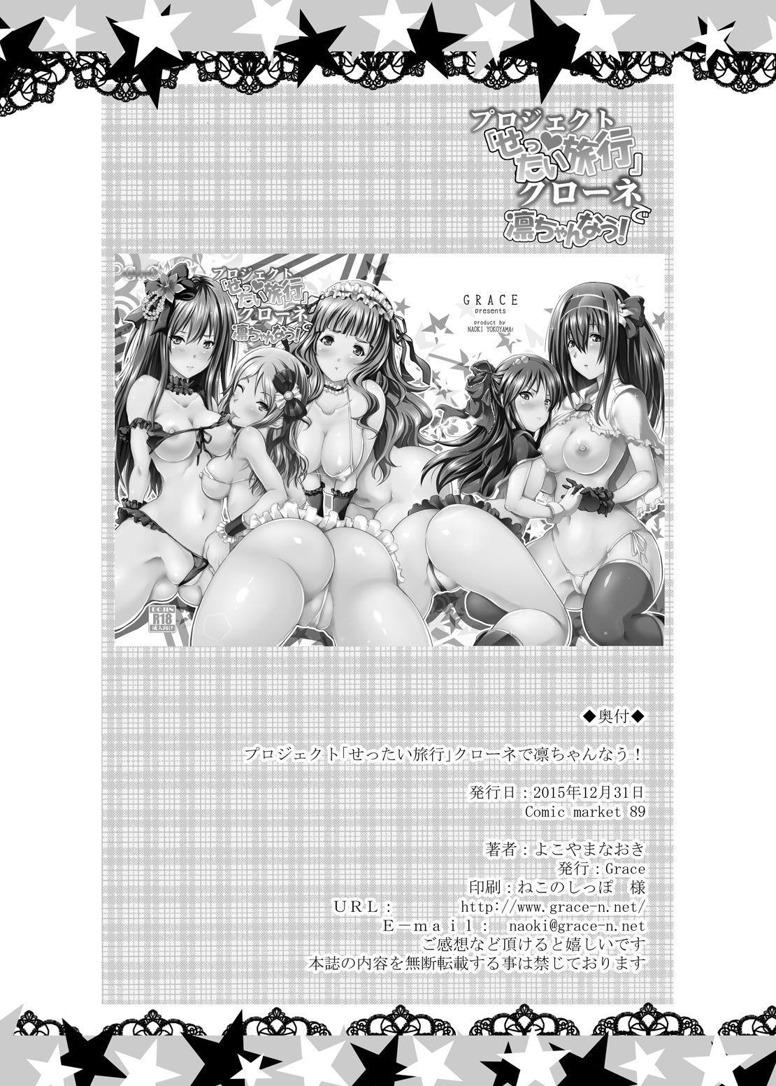 "Project ""Settai Ryokou"" Krone de Rin-chan Now! 28"