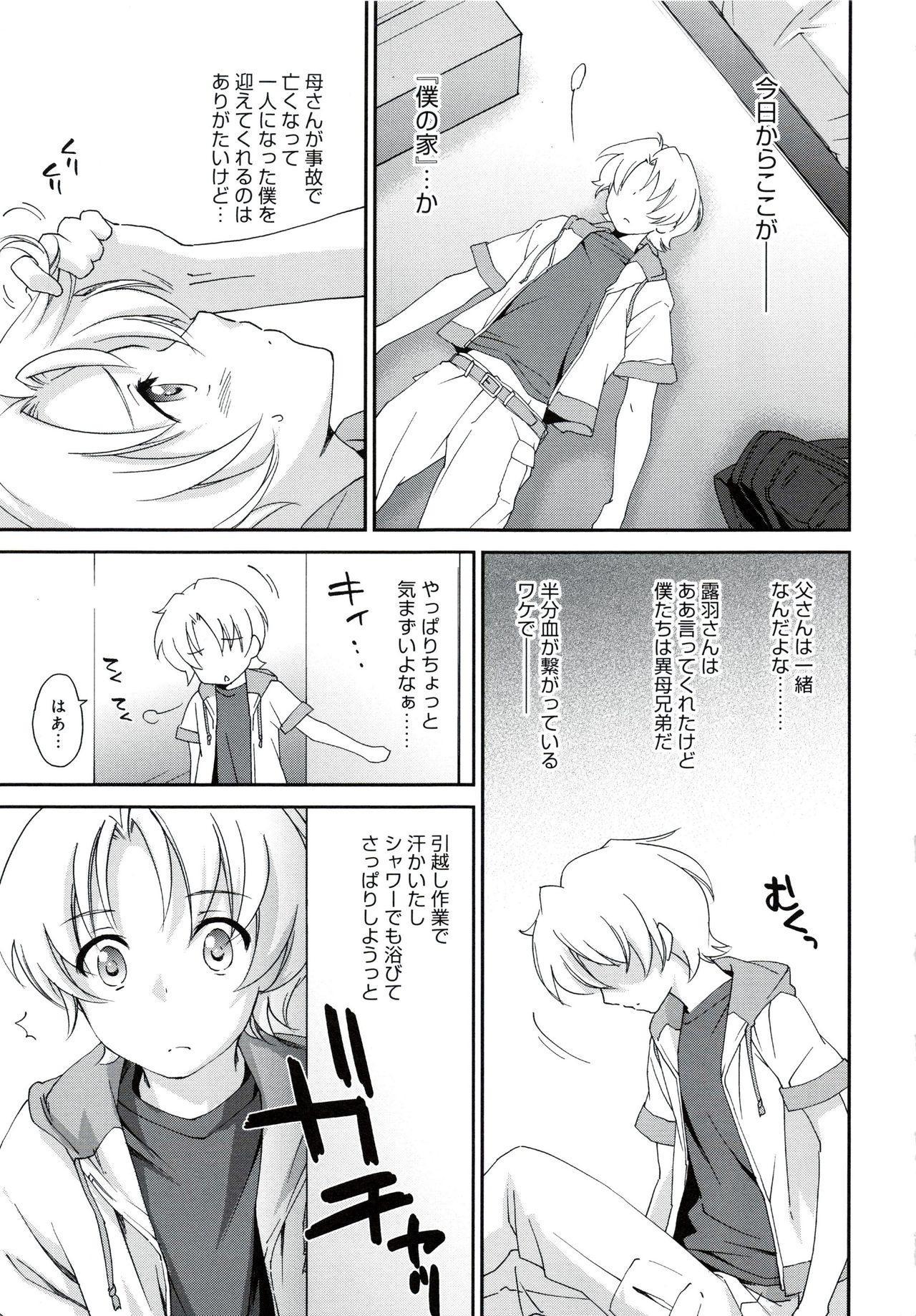 Onee-chan! Tengoku 9