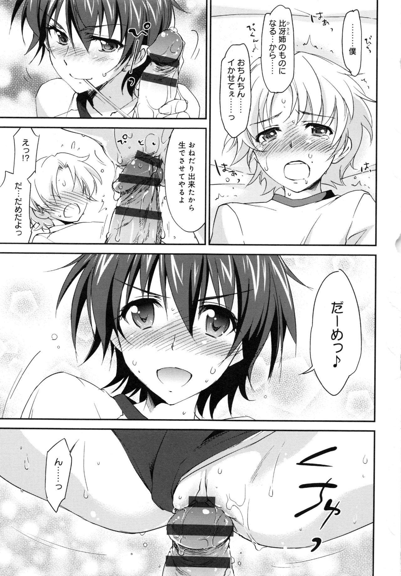 Onee-chan! Tengoku 135