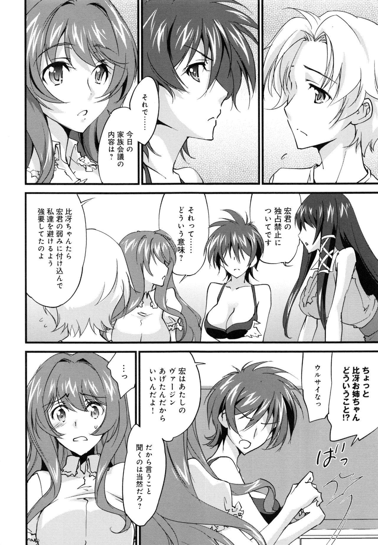 Onee-chan! Tengoku 180