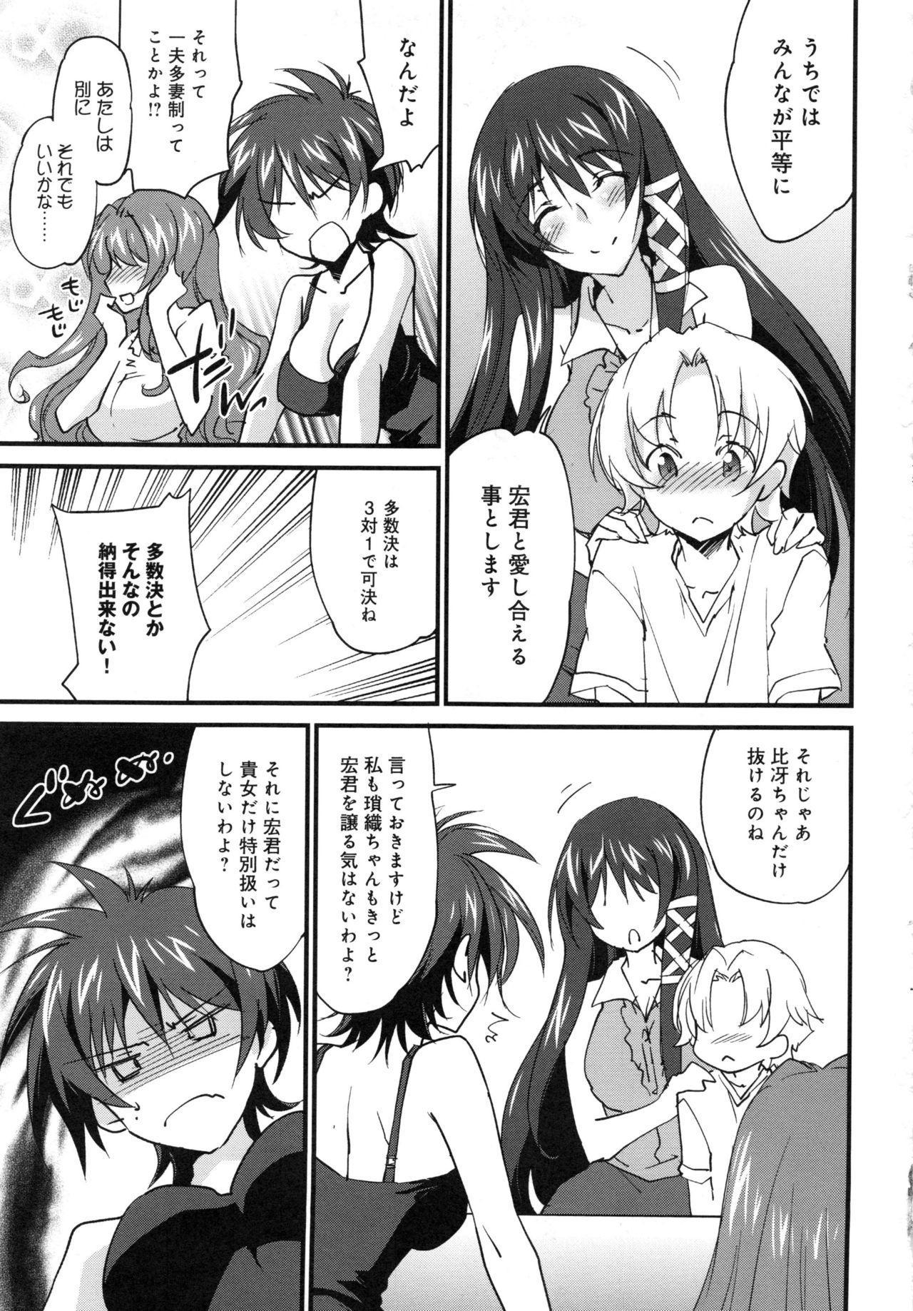 Onee-chan! Tengoku 183