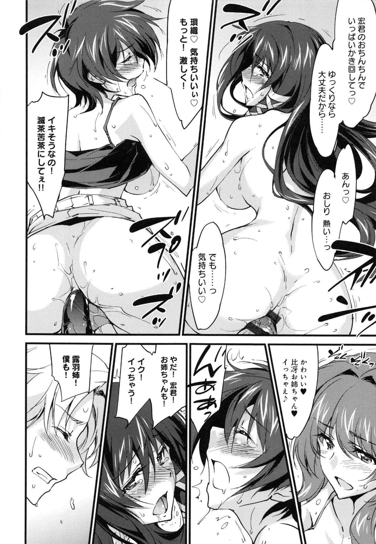 Onee-chan! Tengoku 208
