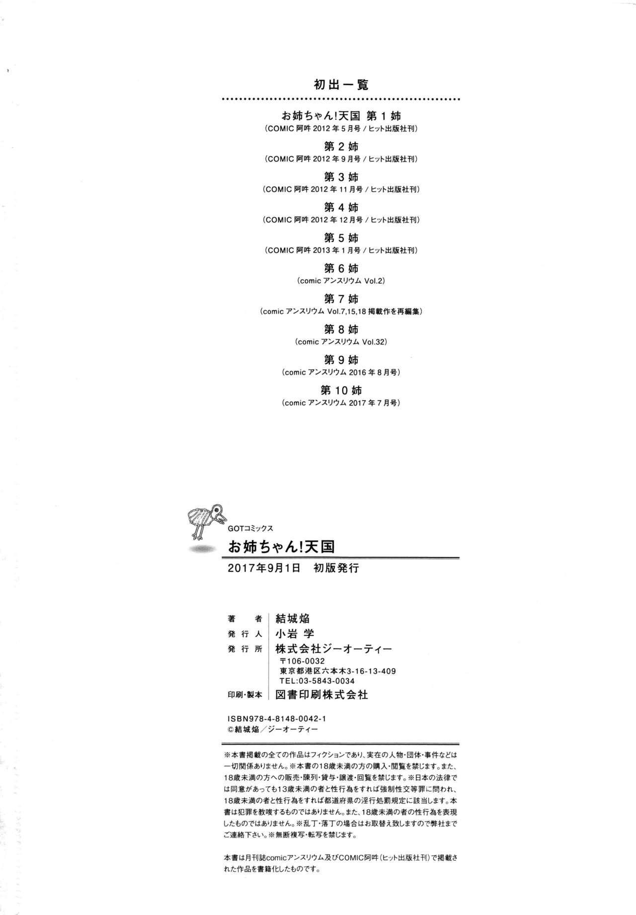 Onee-chan! Tengoku 216