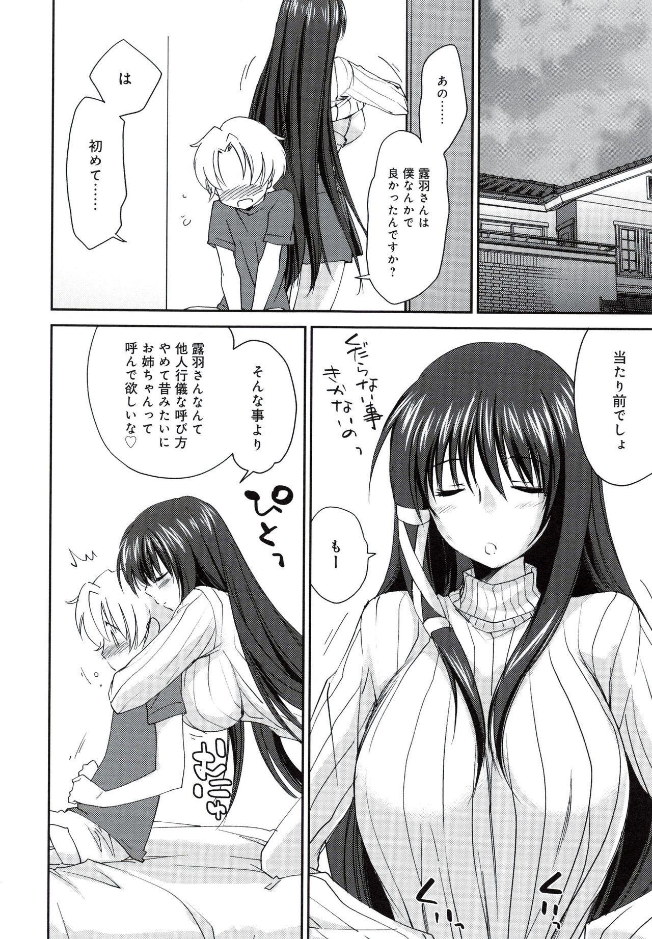 Onee-chan! Tengoku 32