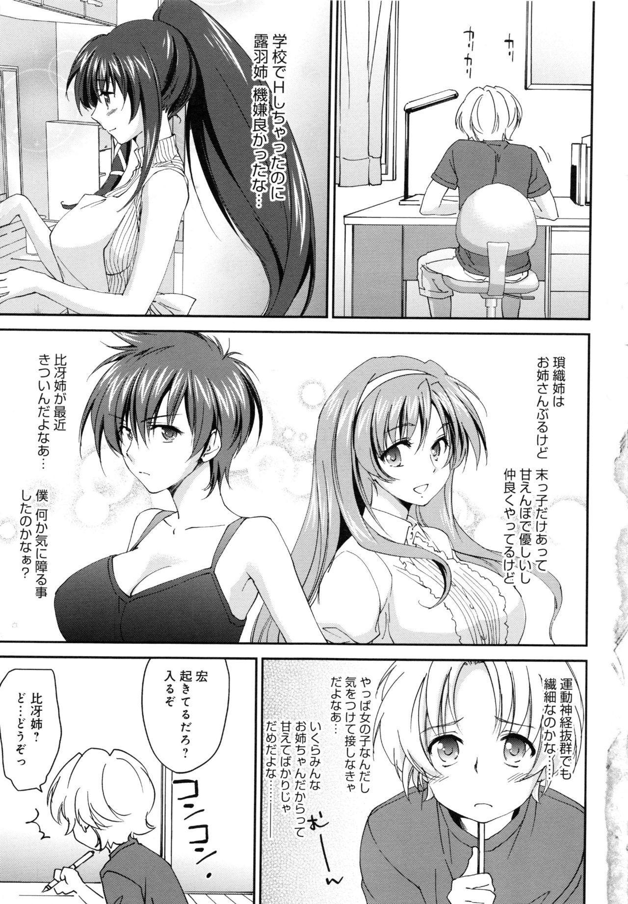 Onee-chan! Tengoku 55