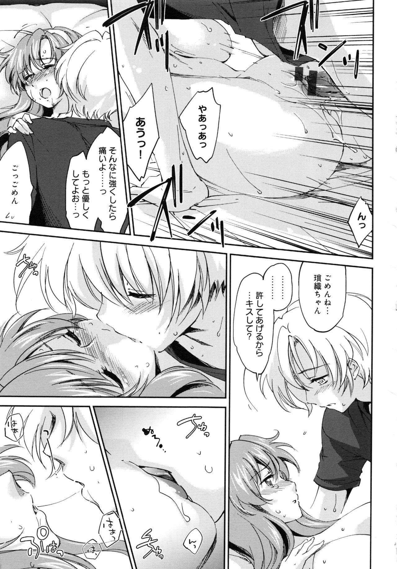 Onee-chan! Tengoku 87