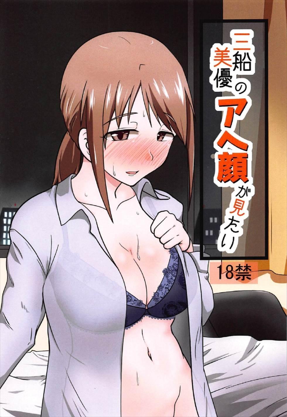 Mifune Miyu no Ahegao ga Mitai 0