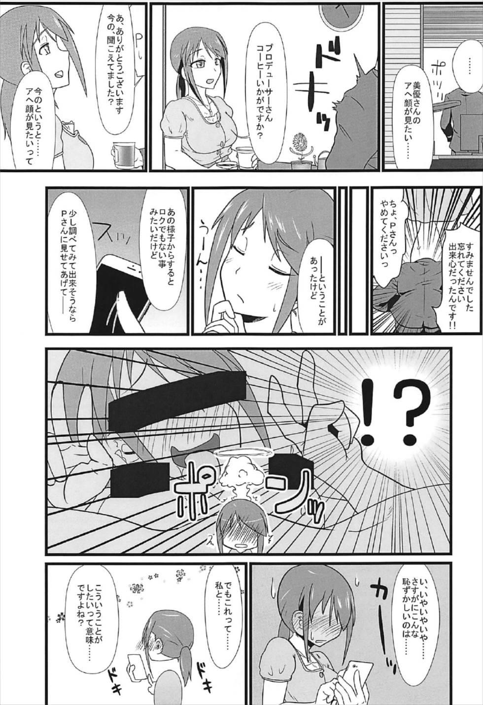 Mifune Miyu no Ahegao ga Mitai 1