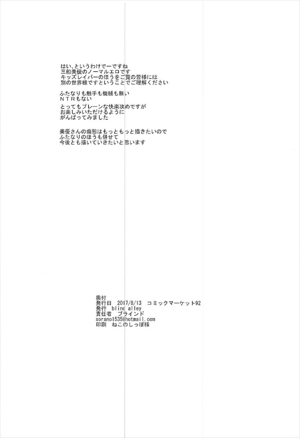 Mifune Miyu no Ahegao ga Mitai 20