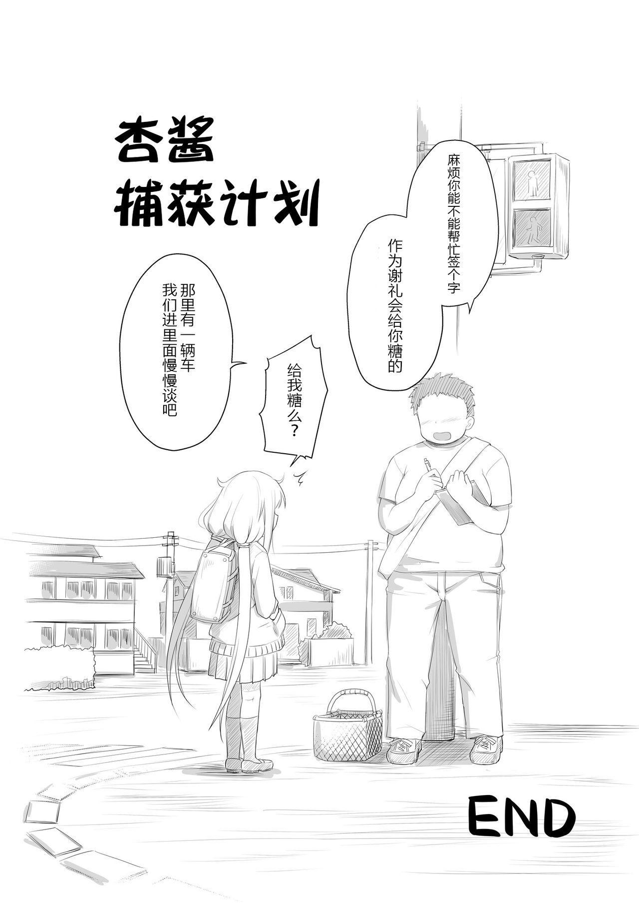 Anzu-chan Omochikaeri 31