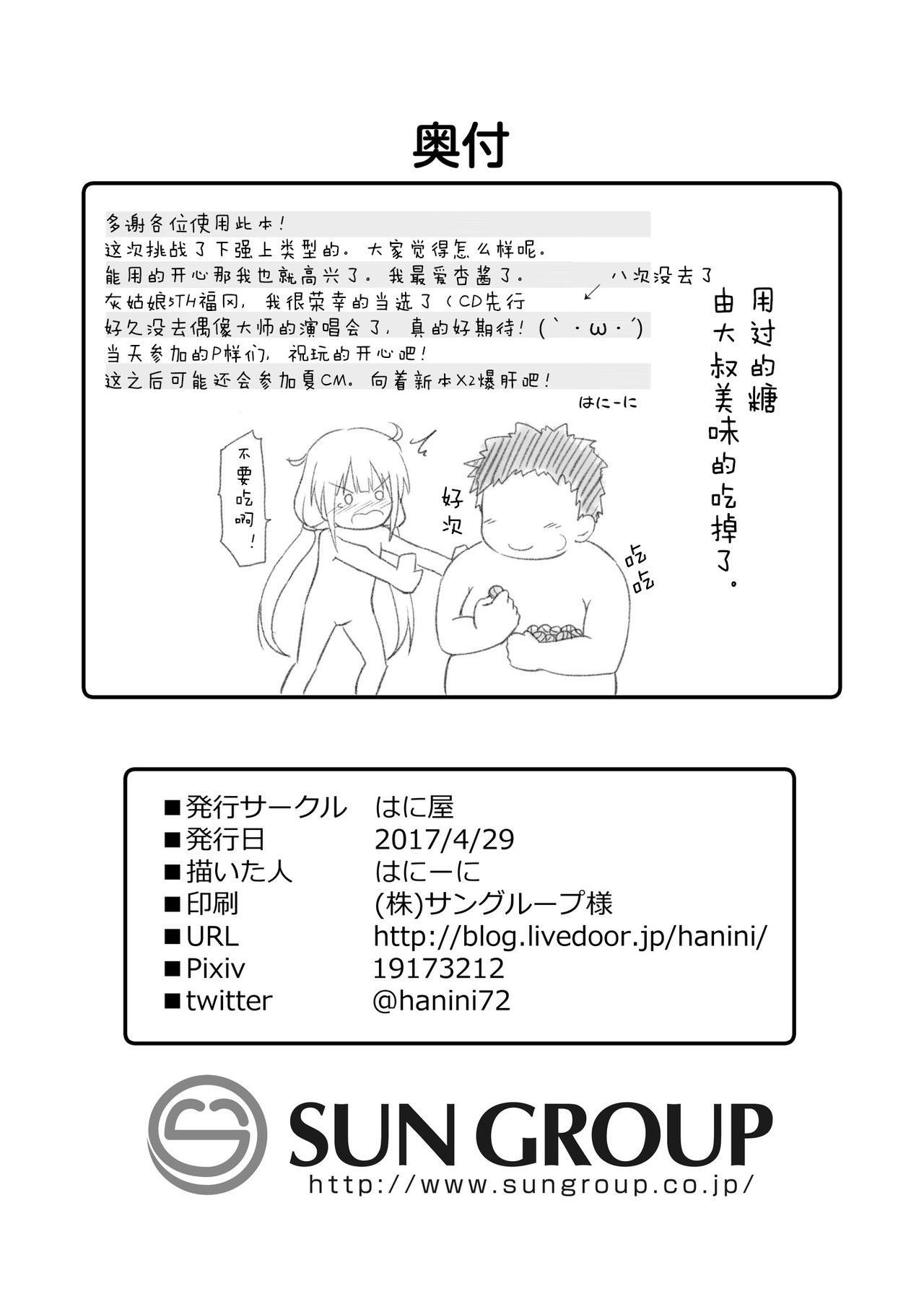 Anzu-chan Omochikaeri 38