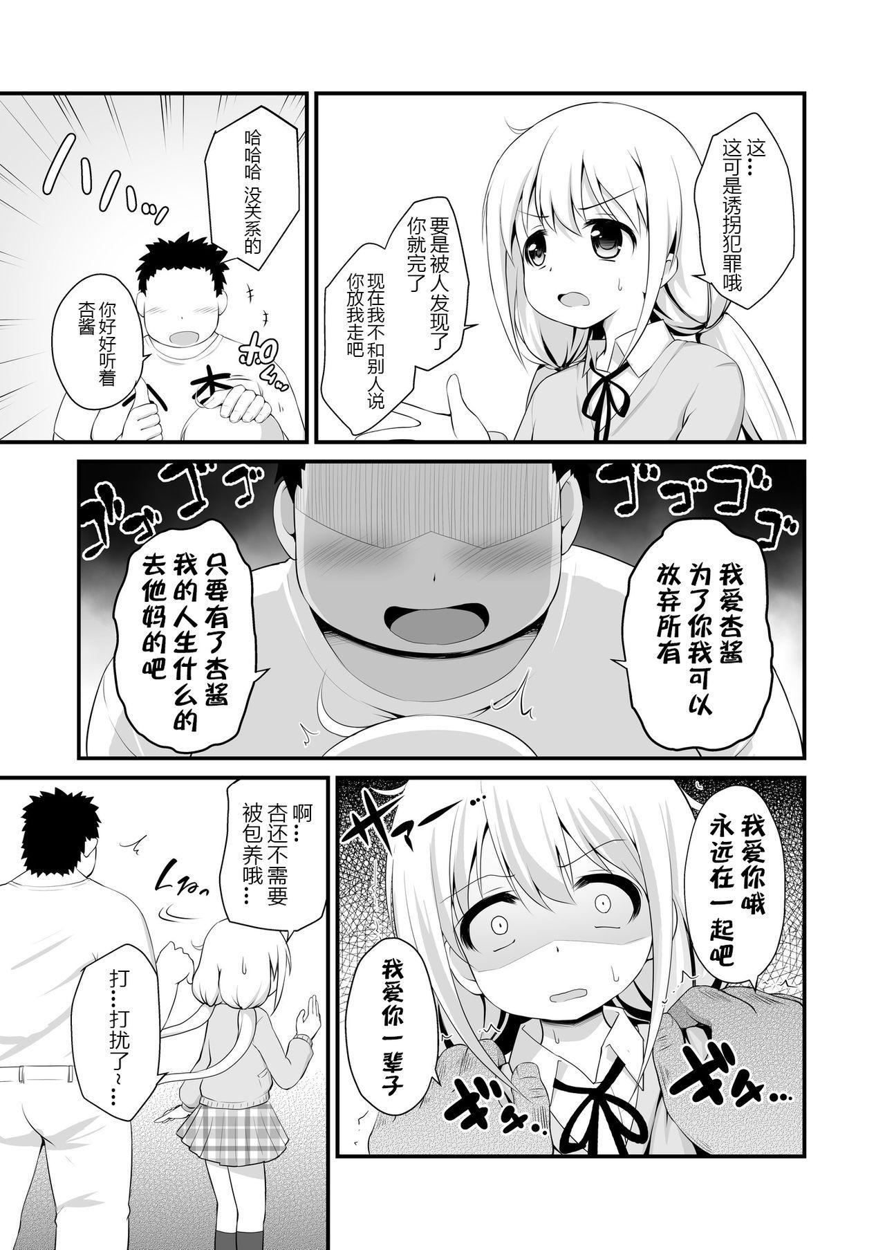 Anzu-chan Omochikaeri 5