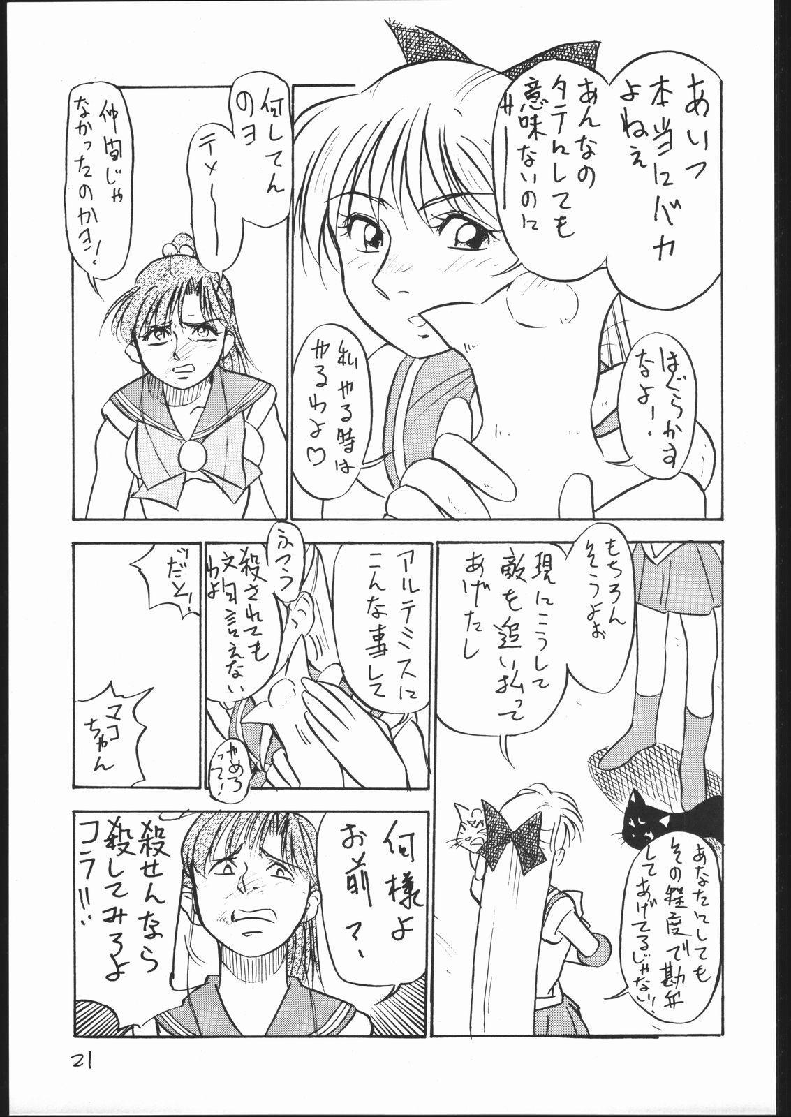 V・H・S・M Vol. 2 19
