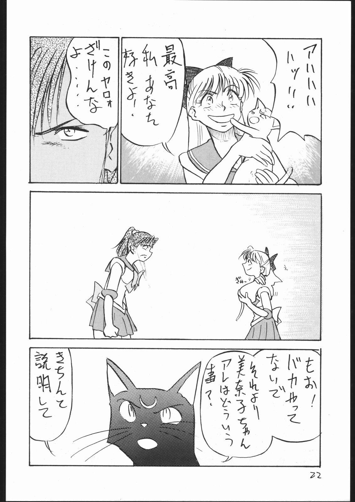 V・H・S・M Vol. 2 20