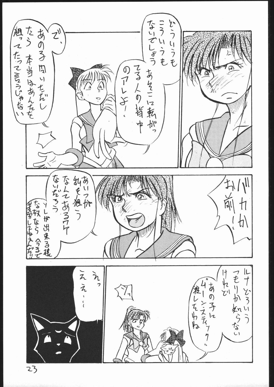 V・H・S・M Vol. 2 21